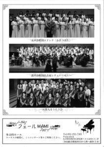 2019年1月14日公演チラシ 裏