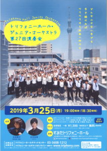 2019年3月25日公演チラシ表