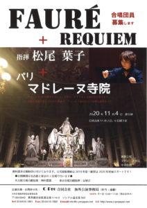 2020年11月4日公演、合唱団員募集チラシ