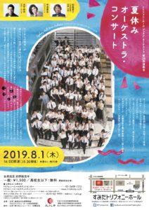 2019年8月1日公演チラシ