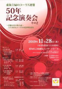 2019年11月28日公演チラシ
