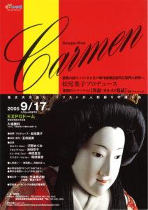 2005年9月17日公演チラシ